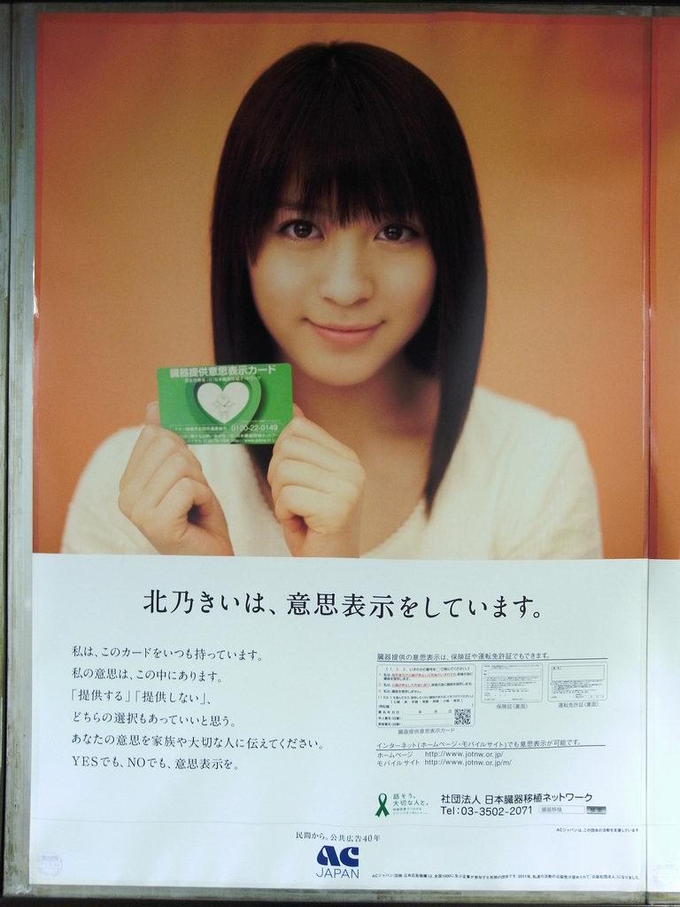 Ac Japan 公益社団法人acジャパン 社団法人 日本臓器移植ネットワーク の広告 北乃 きい ぽよりん の写真集