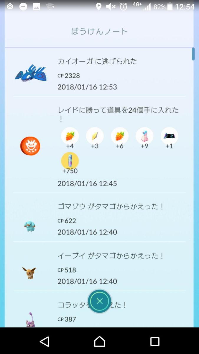 3_screenshot_20180116125433