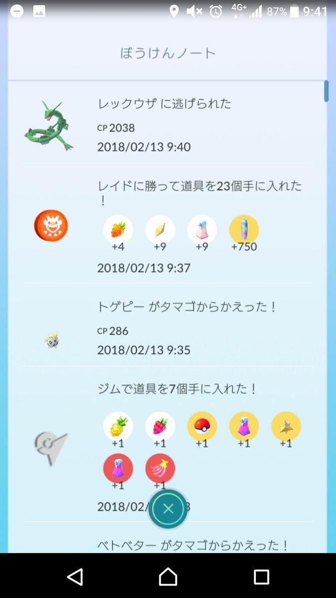 5_screenshot_20180213094131